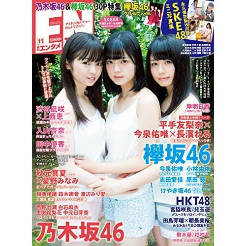 ENTAME(エンタメ) 2016年 11 月号 [雑誌]