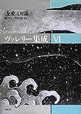"""ヴァレリー集成〈6〉""""友愛""""と対話 (ヴァレリー集成(全6巻))"""