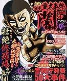 まんが実録重大事件の闇解明SP (コアコミックス 384)