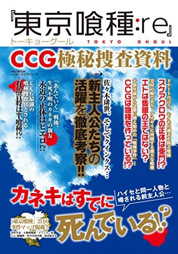 『東京喰種:re』 CCG極秘捜査資料 (ハッピーライフシリーズ)