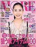 MORE (モア) 2009年 10月号 [雑誌]