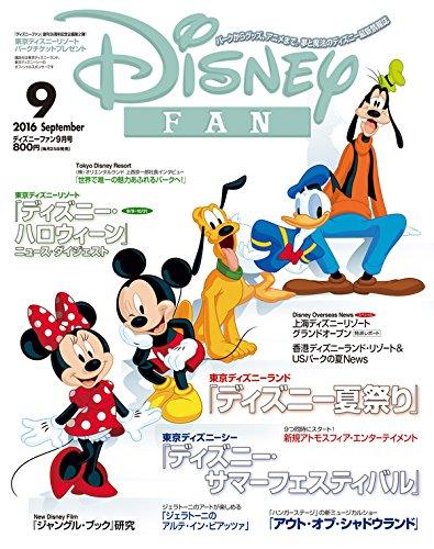 ディズニーファン 2016年 09 月号