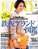 VERY (ヴェリィ) 2013年 03月号 [雑誌]
