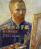 ゴッホの手紙—絵と魂の日記