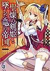 聖煉の剣姫と墜ちた竜の帝国 (一迅社文庫)
