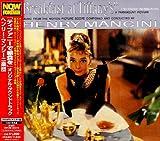 「ティファニーで朝食を」オリジナル・サウンドトラック