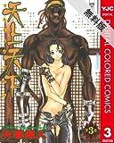 天上天下 カラー版 3 【期間限定 無料お試し版】 (ヤングジャンプコミックスDIGITAL)