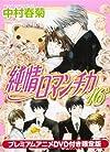 純情ロマンチカ 16 プレミアムアニメDVD付き限定版 (あすかコミックスCL-DX)
