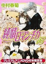 「純情ロマンチカ」第16巻限定版DVD収録の新作アニメの様子