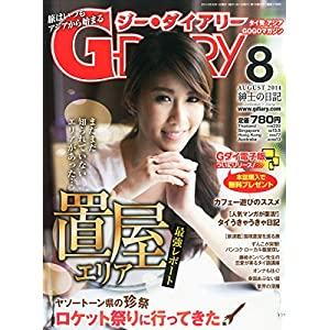 G-DIARY (ジーダイアリー) 2014年 08月号 [雑誌] [雑誌]