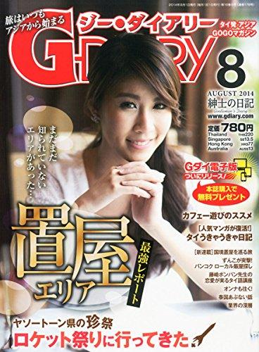 G-DIARY (ジーダイアリー) 2014年 08月号 [雑誌]