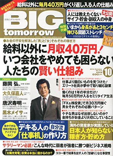 BIG tomorrow (ビッグ・トゥモロウ) 2014年 10月号 [雑誌]