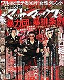 実話マッドマックス 2011年 12月号 [雑誌] [雑誌] / コアマガジン (刊)