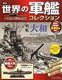 世界の軍艦コレクション 2013年 2/5号 [分冊百科]