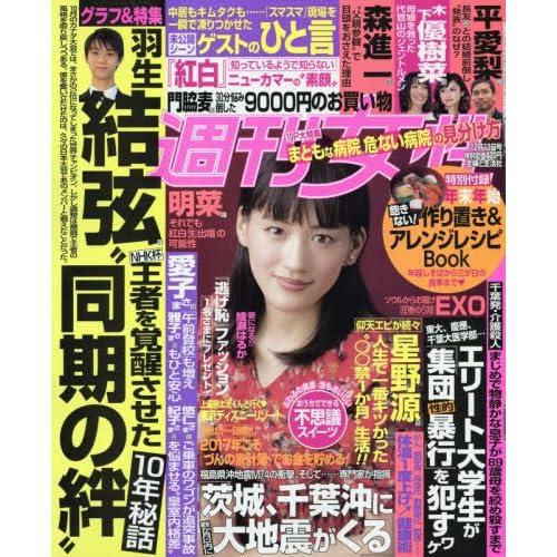 週刊女性 2016年 12/13 号 [雑誌]