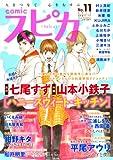 comicスピカ No.11