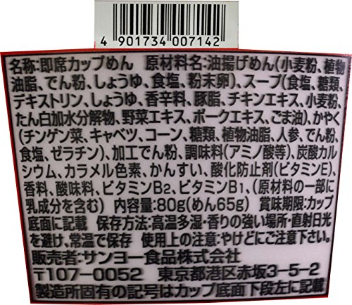 80g12 or soy sauce bowl most Sapporo...