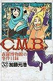 C.M.B.森羅博物館の事件目録(32) (講談社コミックス月刊マガジン)