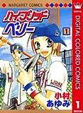 ハイブリッドベリー カラー版 1 (マーガレットコミックスDIGITAL)