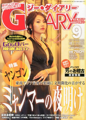 G-DIARY (ジーダイアリー) 2012年 09月号 [雑誌]