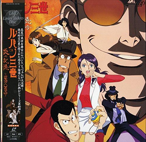 ルパン三世 炎の記憶 TOKYO CRISIS[栗田 貫一][Laser Disc]