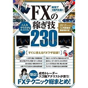 最短で1億円を築く FXの稼ぎ技 230 [Kindle版]