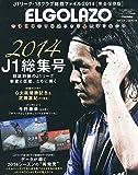 ELGOLAZO 2014 J1総集号 2015年 02月号 [雑誌]