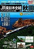 JR東日本全線【決定版】鉄道地図帳?秋田支社管内編 (学研ムック)