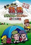東野・岡村の旅猿 プライベートでごめんなさい・・・スイスの旅 プレミアム完全版 [DVD]