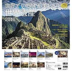 2016 世界でいちばん美しい世界遺産〈風景写真・絶景写真〉 ([カレンダー])