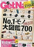 Get Navi(ゲットナビ) 2015年 09 月号 [雑誌]