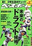 週刊ベースボール 2015年 9/7 号 [雑誌]