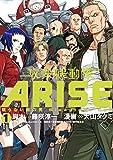 攻殻機動隊ARISE ?眠らない眼の男 Sleepless Eye?(1) (ヤングマガジンコミックス)