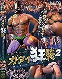 ガタイ狂襲2-変態マッチョ軍団の肛門狂い大宴会- [DVD]