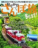 おでかけさんぽ旅 Best! 首都圏版 (ぴあMOOK)