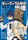 キューティクル探偵因幡(14) (Gファンタジーコミックス)