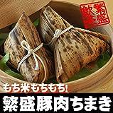 飲茶繁盛 冷凍 繁盛豚肉ちまき 約45g×10個入り 業務用