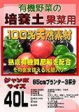 有機野菜の培養土 果菜用 ジャンボサイズ40L