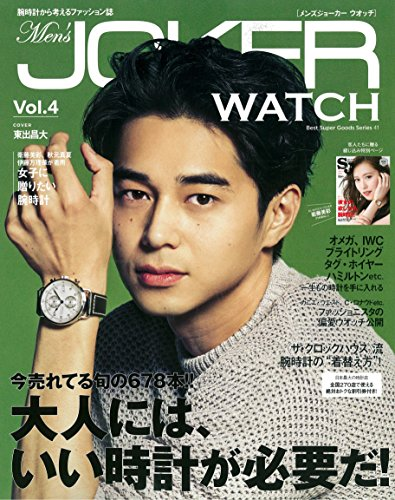 Men's JOKER WATCH 2016年Vol.4 大きい表紙画像