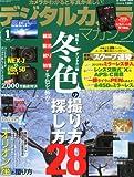 デジタルカメラマガジン 2012年 01月号 [雑誌]