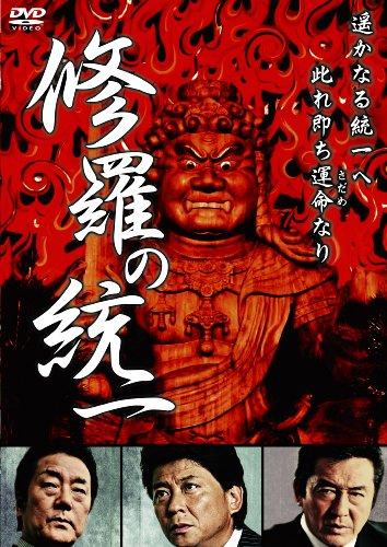 修羅の統一 [DVD]