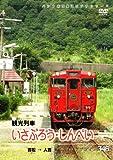 【パシナコレクション】 観光列車「いさぶろう・しんぺい」 [DVD]