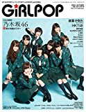 GiRLPOP 2014 AUTUMN (M-ON! ANNEX 586号)