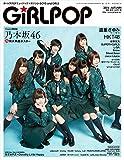 GiRLPOP 2014 AUTUMN 表紙&巻頭特集:乃木坂46 (M-ON! ANNEX 586号)