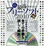 最高のフリーソフト 2010 永久保存版 (INFOREST MOOK PC・GIGA特別集中講座 370)