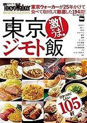 東京ジモト飯 (ウォーカームック)