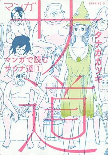 マンガ サ道~マンガで読むサウナ道~(1) (モーニング KC)