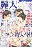 麗人 2014年 09月号 [雑誌]