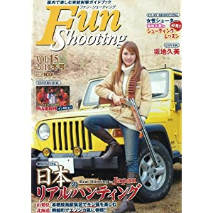 Hobby Japan Mook 375 Fun Shooting vol.15