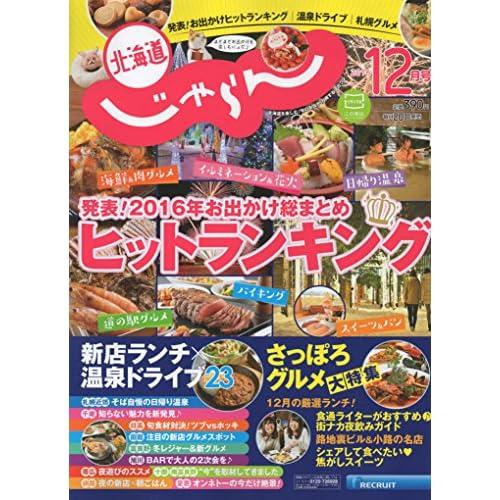 じゃらん北海道 2016年 12月号 [雑誌]